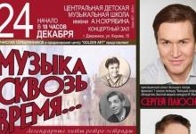"""Концерт """"Музыка сквозь время"""" пройдет в Дзержинске"""