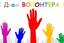 5 декабря отмечается День волонтера