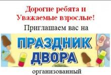 Праздник двора пройдет на Привокзальной в Дзержинске