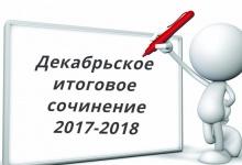 6 декабря ученики выпускных классов Дзержинска напишут сочинение и изложение