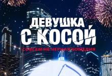 """""""Рояль"""" в Дзержинске покажет новогоднюю """"Девушку с косой"""""""
