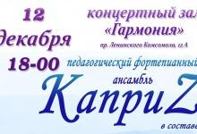 Фортепианный ансамбль «КаприZ» в Дзержинске даст юбилейный концерт