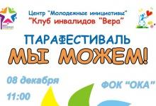 В Дзержинске пройдет парафестиваль «Мы можем!»