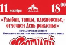 """Ансамбль танца """"Разгуляй"""" в Дзержинске приглашает на день рождения и концерт"""