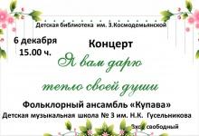 """Концерт фольклорного ансамбля """"Купава"""" пройдет в Дзержинске"""
