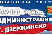 """В Дзержинске голосуют за вторую """"десятку"""" в молодежную админисрацию"""