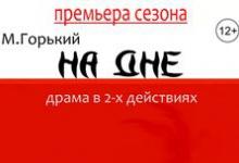 """Театр драмы в Дзержинске покажет премьеру """"На дне"""""""