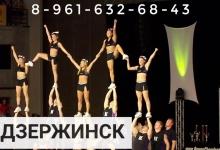В Дзержинске ищут взрослых в команду по черлидингу