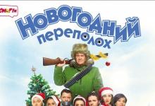 """Кинотеатр """"Рояль"""" в Дзержинске устроит """"Новогодний переполох"""""""