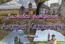 """Фотовыставка """"Осколки истории"""" откроется в Дзержинске"""