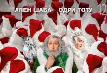 """""""Рояль"""" в Дзержинске покажет сказку """"Санта и компания"""""""
