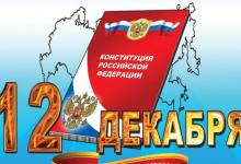 Сегодня отмечается  День Конституции России