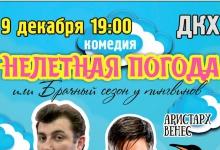"""Светлана Пермякова привезет в Дзержинск """"Нелетную погоду"""""""