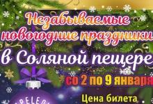 Новогодние праздники в соляной пещере пройдут в Дзержинске