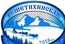 """Гонки на собаках """"Решетихинская сказка"""" пройдут под Дзержинском"""