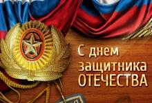 Сегодня – День защитника Отечества