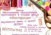 Новая творческая мастерская открывается в Дзержинске