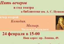 Вечер Мольера пройдет сегодня в Дзержинске