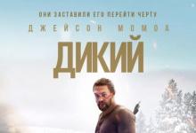 """""""Рояль"""" в Дзержинске приглашает на боевик """"Дикий"""""""