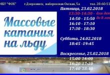"""ФОК """"Ока"""" в Дзержинске приглашает на каток 23-25 февраля"""
