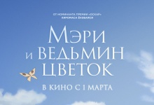 """""""Рояль"""" в Дзержинске приглашает на мультфильм """"Мери и ведьмин цветок"""""""