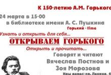 Очередная суббота в библиотеке Дзержинска буде посвящена М. Горькому