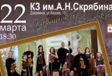 """Концерт """"Картинки  с выставки"""" пройдет сегодня в Дзержинске"""
