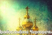 Фотовыставка «Православное Черноречье» откроется в Дзержинске 1 апреля