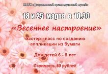 Музей Дзержинска приглашает детей на весеннюю аппликацию