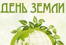 21 марта отмечаются Всемирный День Земли и День защиты лесов