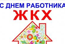 18 марта - День работников торговли, бытового обслуживания населения и жилищно-к