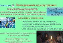 Детский центр в Дзержинске приглашает на игру для взрослых