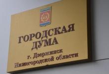 Едва не сорвалось очередное заседание городской думы Дзержинска