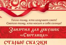 """Социальный центр """"Покров"""" в Дзержинске приглашает девушек на занятия и беседы"""