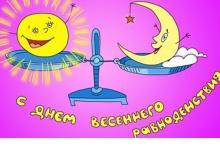 Сегодня -  20 марта - День весеннего равноденствия.