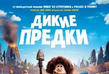 """В каникулы кинотеатр """"Рояль"""" приглашает школьников Дзержинска на два мультфильма"""