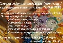 """В детском театре """"Овация"""" в Дзержинске открывается """"Арт-класс"""""""