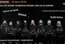 """Ночной спектакль """"Спойлеры"""" повторят в Дзержинске 23 мая"""