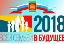 Сегодня  жители Дзержинска выберут Президента России и объекты для благоустройст