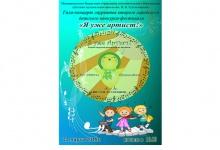 Гала-концерт конкурса «Я уже артист!» пройдет в Дзержинске