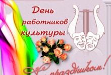 """Статуэтки """"Успех года"""" вручат работникам культуры в Дзержинске"""
