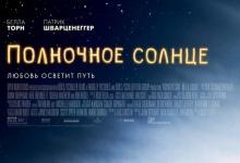 """Кинотеатр """"Рояль"""" приглашает на романтическую историю """"Полночное солнце"""""""