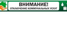 Сегодня не будет света в четырех домах Дзержинска