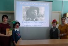http://dzerjinsk.ru/news/segodnya-v-dzerzhinske-proidet-edinyi-den-chteniya-%C2%