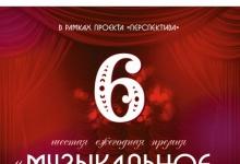В Дзержинске  наградят лучших юных музыкантов