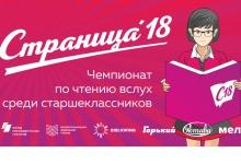 в Дзержинске пройдёт финал городского этапа Чемпионата России по чтению вслух ср