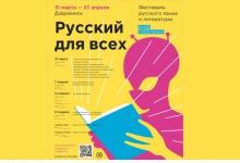 """27 апреля в Дзержинске завершается фестиваль """"Русский для всех"""""""