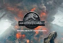 Кинотеатр «Рояль» в Дзержинске приглашает на продолжение «Мир Юрского периода»