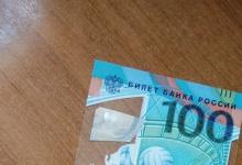 Пластиковые 100-рублевые банкноты, посвященные ЧМ-2018 по футболу, поступили в Н