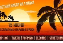 Студия танца в Дзержинске приглашает на бесплатные пробные занятия